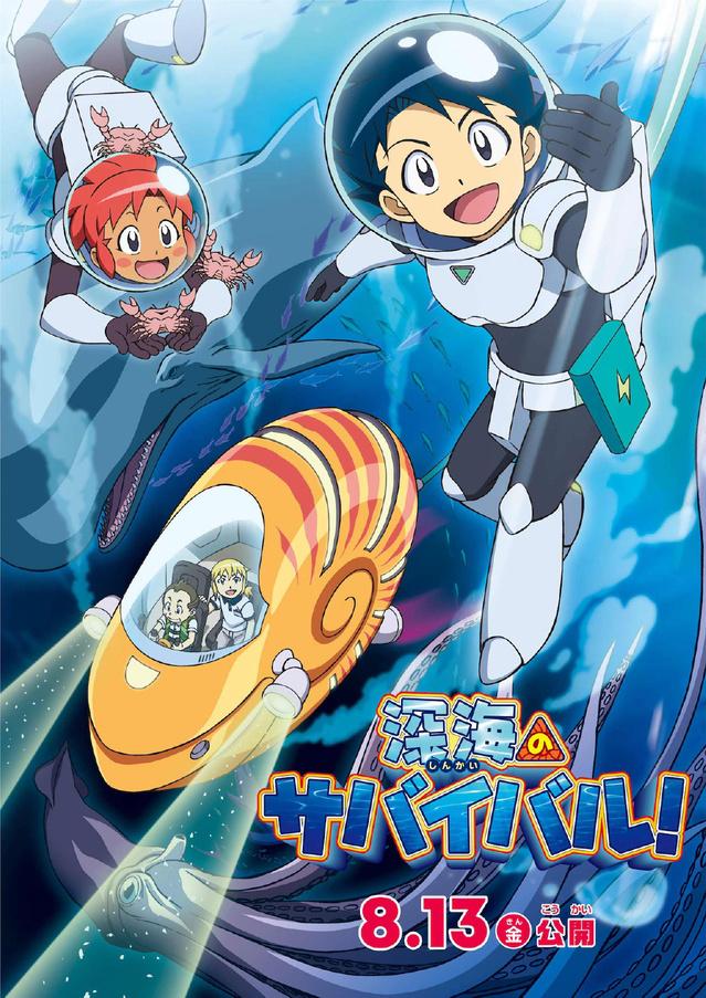 动画电影「深海求生!」主视觉图公开 8月13日上映