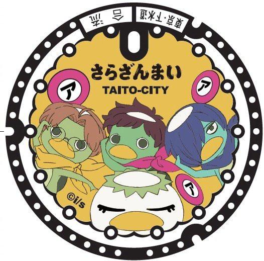 「皿三昧」开播2周年纪念窨井盖&邮筒公开