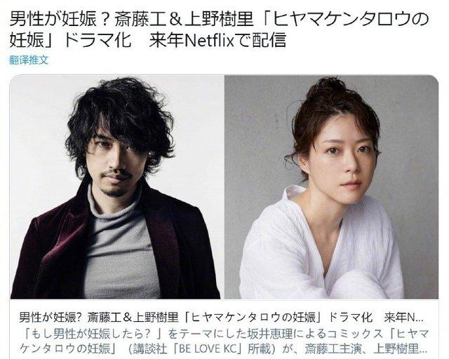 漫画「桧山健太郎的怀孕」宣布将制作真人日剧