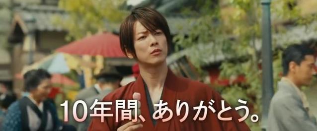「浪客剑心 最终章」最新TVCM公开