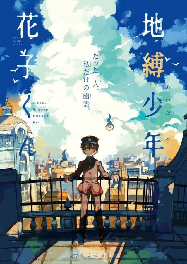 「地缚少年花子君」最新杂志彩页和新绘图公开