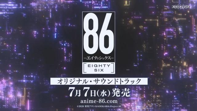「86 -不存在的战区」OST宣传CM公布
