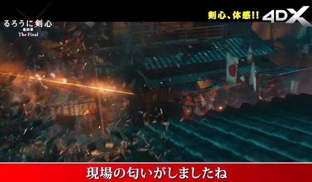 「浪客剑心 最终章The Final」4DX特别影像公开