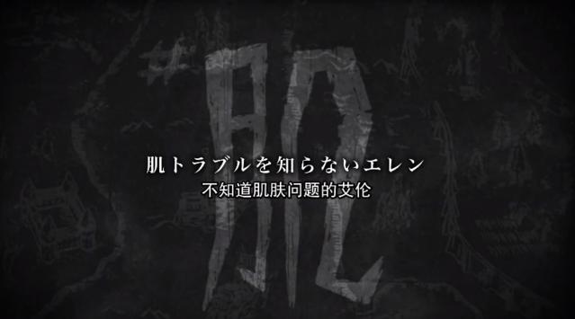 「进击的巨人」X「资生堂UNO」联动宣传PV公开