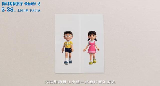 「哆啦A梦:伴我同行2」全新预告公开