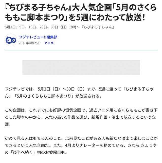 「樱桃小丸子」官方宣布将播出重制动画