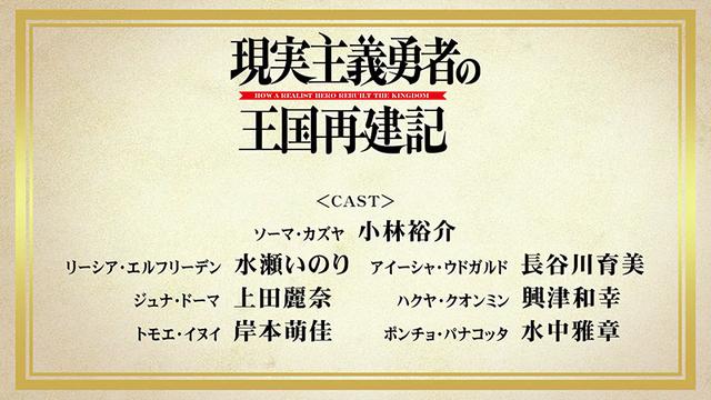 TV动画「现实主义勇者的王国再建记」爱夏·乌德卡德角色PV公布