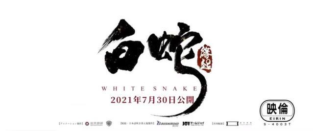 「白蛇:缘起」日文吹替版正式预告公开