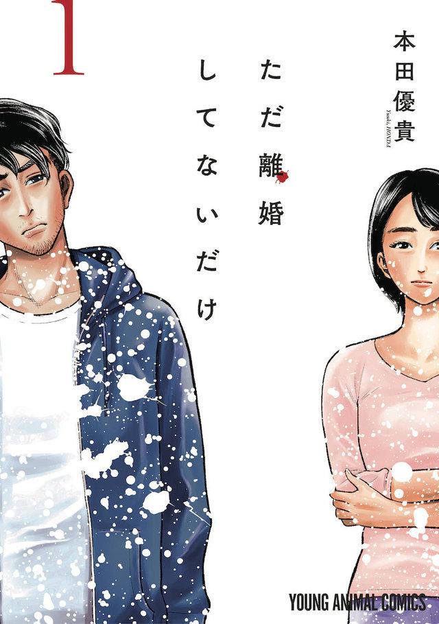 漫画「尚未离婚」宣布将制作日剧