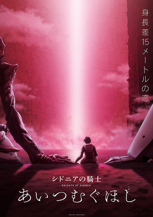 剧场版动画「希德尼娅的骑士 编织爱的行星」宣布延期