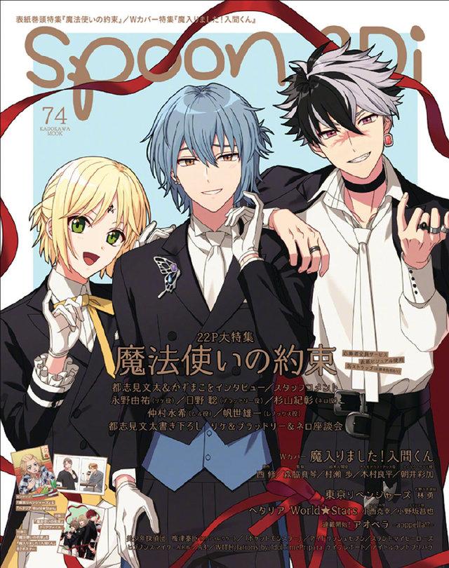 杂志「spoon.2Di」公开vol.74封面