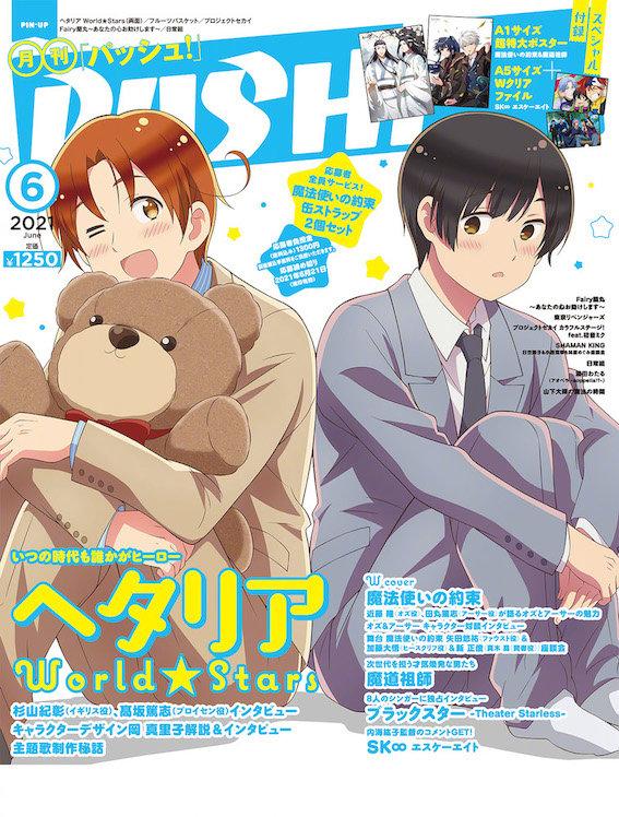 杂志「PASH!」6月号封面公开