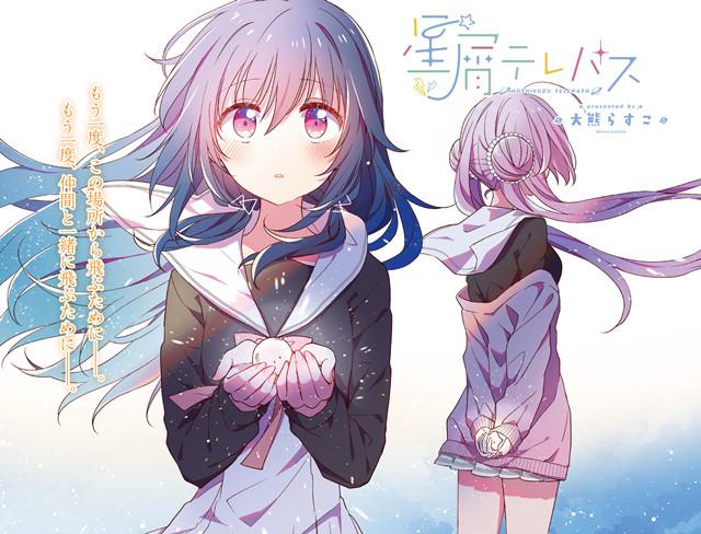 「Manga Time Kirara」六月号封面&卷头封面公开