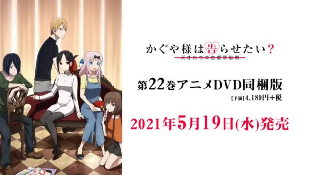 「辉夜大小姐想让我告白」OVA新PV公开