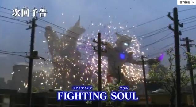 「泽塔奥特曼英雄传 英雄历程」最终篇后篇预告PV公开