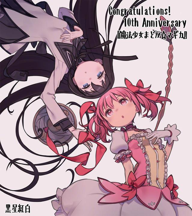 黑星红白「魔法少女小圆」10周年纪念贺图公开
