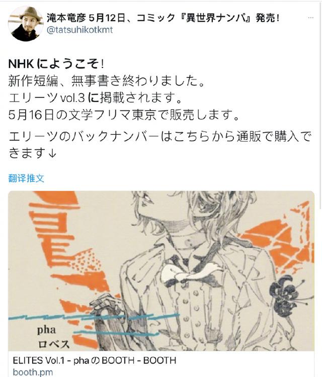 「欢迎来到NHK!」新作短篇小说即将发售