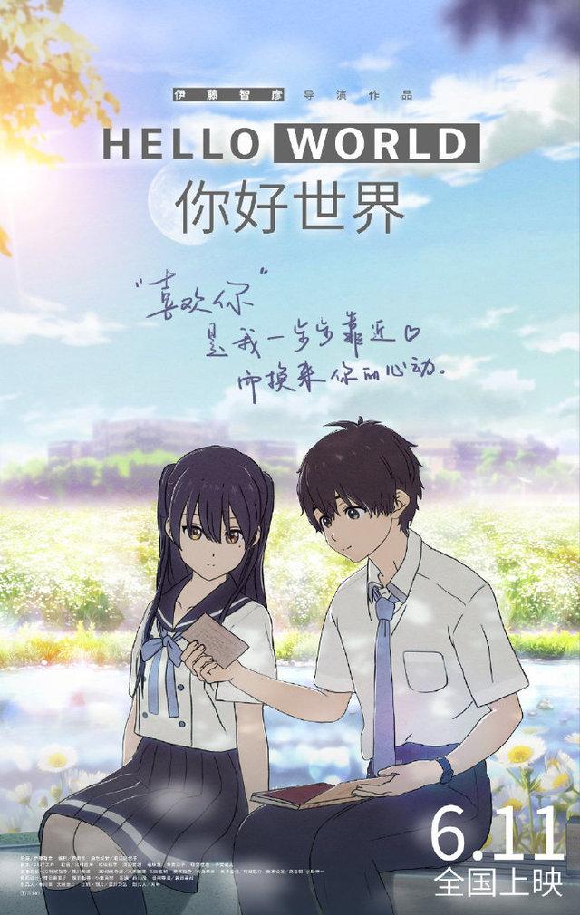 动画电影「你好世界」中文新海报公开