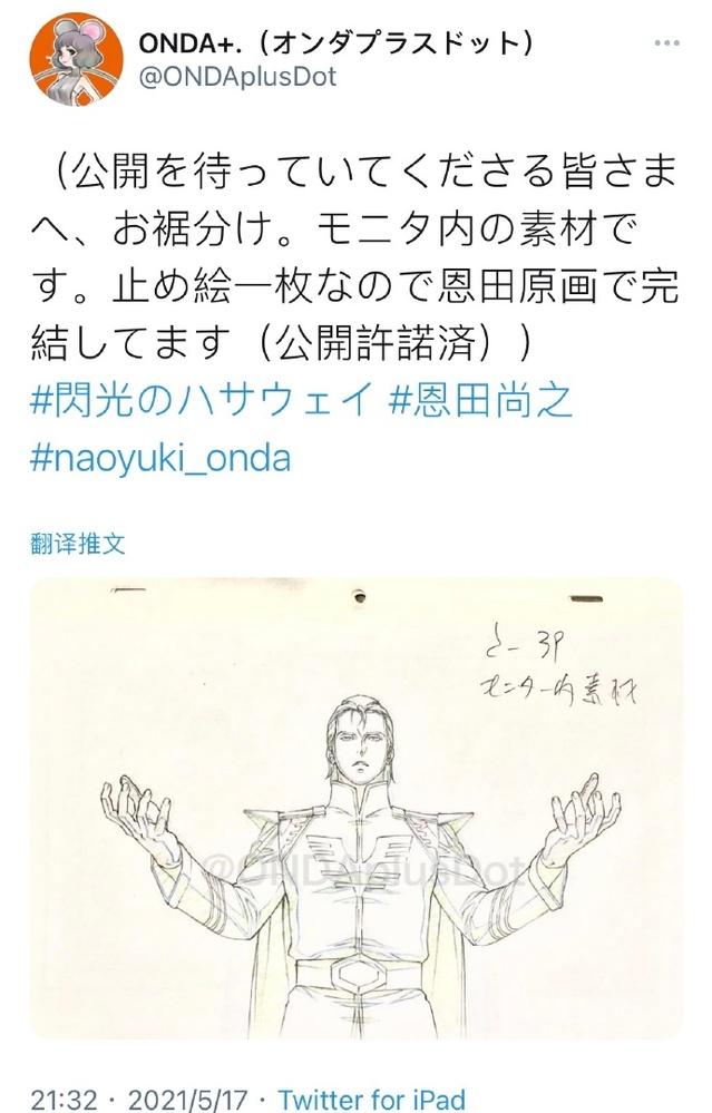 「机动战士高达 闪光的哈撒维」原画师绘制的夏亚画像公布