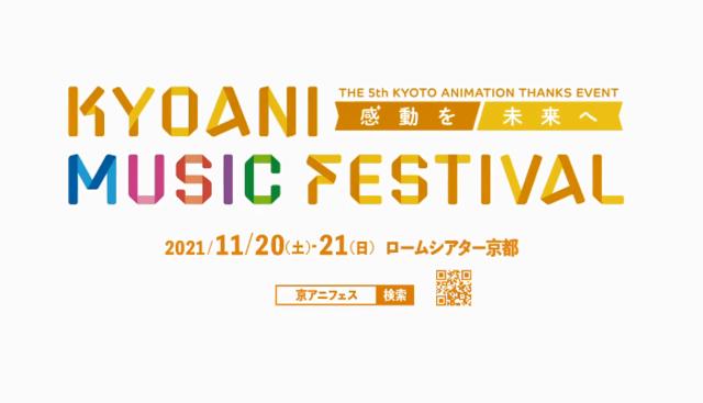 「KYOANI MUSIC FESTIVAL ―感動を未来へ―」活动决定CM公开