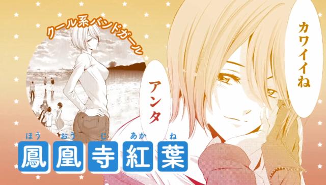 「女神的咖啡厅」第一卷漫画宣传PV公开
