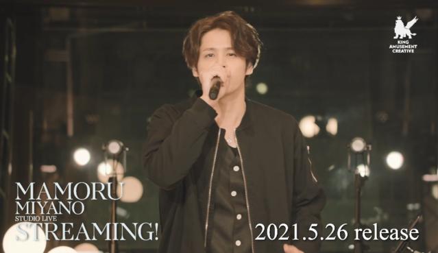宫野真守「MAMORU MIYANO STUDIO LIVE」BD宣传CM公开