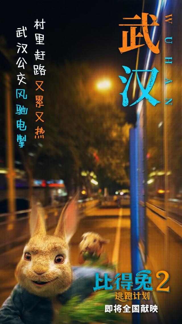 「比得兔2:逃跑计划」新预告、海报公开