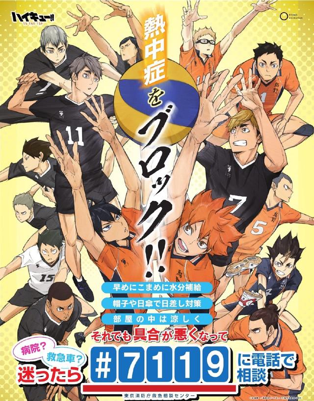 「排球少年」联动东京消防厅海报公开