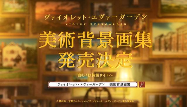 「紫罗兰永恒花园」美术背景画集发售决定CM公开