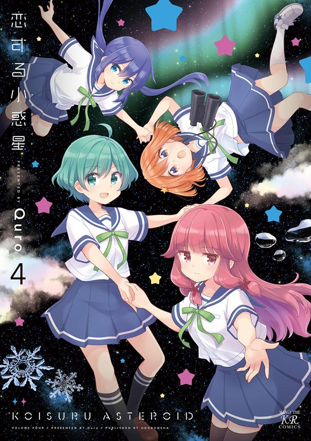 漫画「恋爱小行星」第四卷封面公开