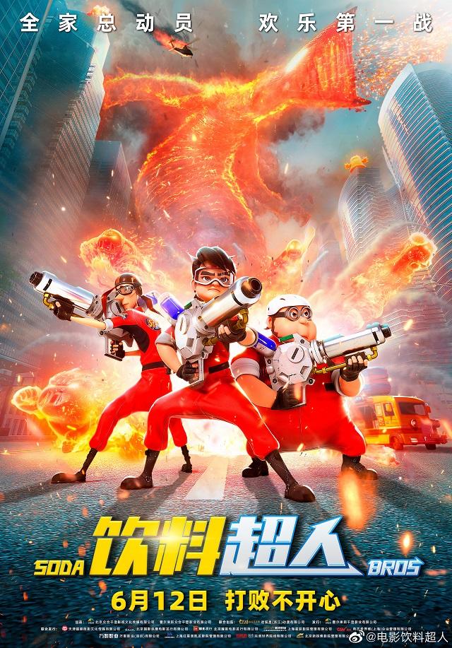 国产动画电影「饮料超人」发布定档海报