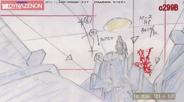 「SSSS.DYNAZENON」第9话部分原画摄公开