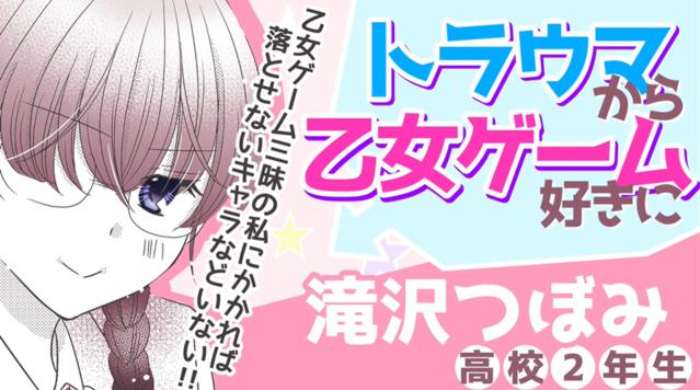 漫画「这不是我想要的恋爱游戏」宣传PV公开