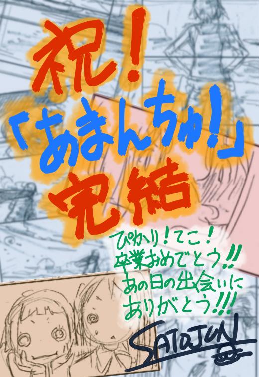 漫画「蓝海少女」正式完结 多位动画STAFF发布完结纪念贺图