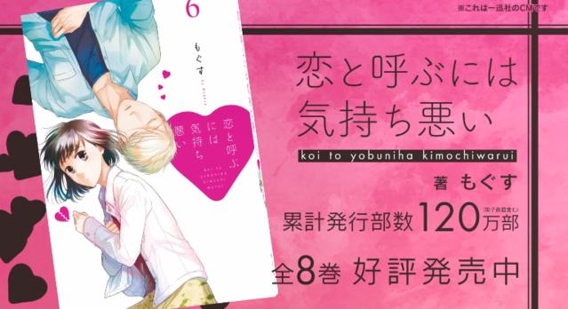 「如果这叫爱情感觉会很恶心」第六弹宣传CM公开