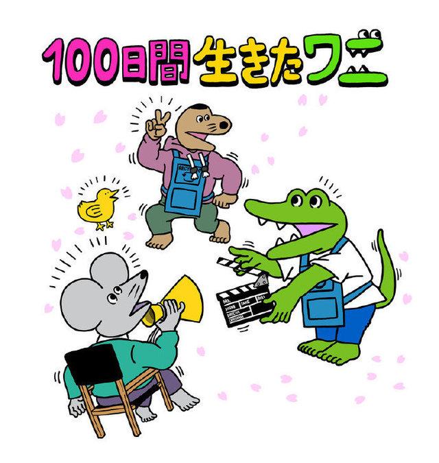 剧场版动画「100天后会死的鳄鱼」宣布延期
