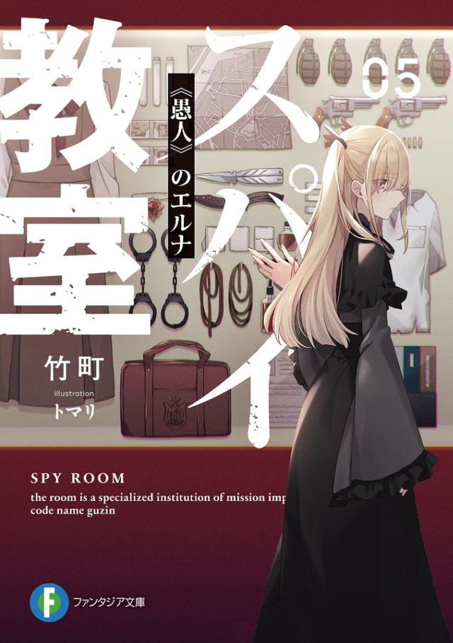 「间谍教室」轻小说第5卷先行插图公开
