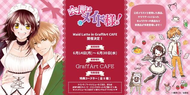 「会长是女仆大人」联动GraffArt Cafe新周边公开