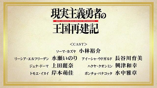 TV动画「现实主义勇者的王国再建记」巴·犬井角色PV公布