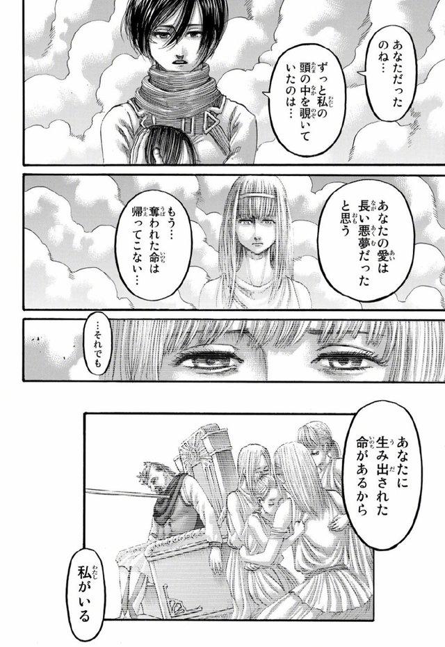 漫画「进击的巨人」最终卷完整版加页泄露