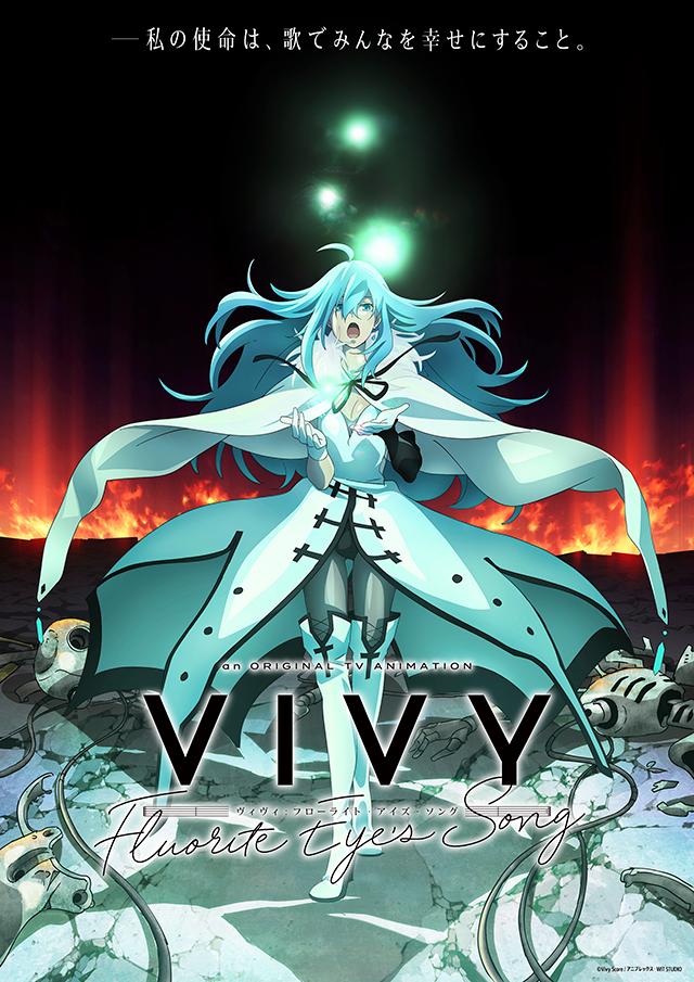 「Vivy -Fluorite Eye's Song-」歌曲集试听公开