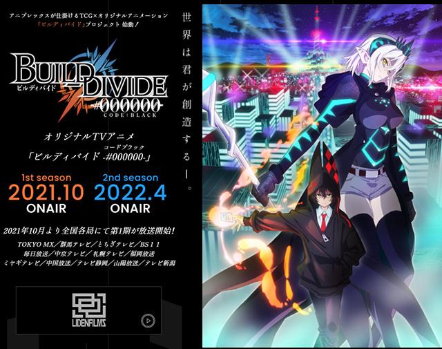 TV动画「BUILD DIVIDE -#000000-」声优&人设图公布