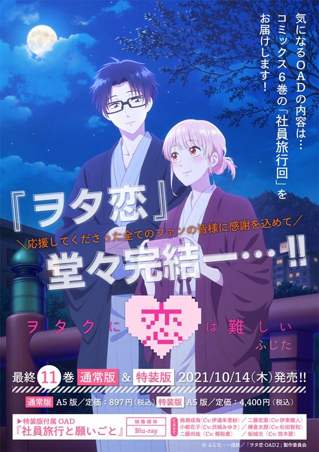 「宅男腐女恋爱真难」漫画第11卷封面公开