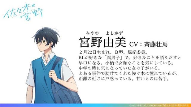 电视动画「佐佐木与宫野」视觉图公开