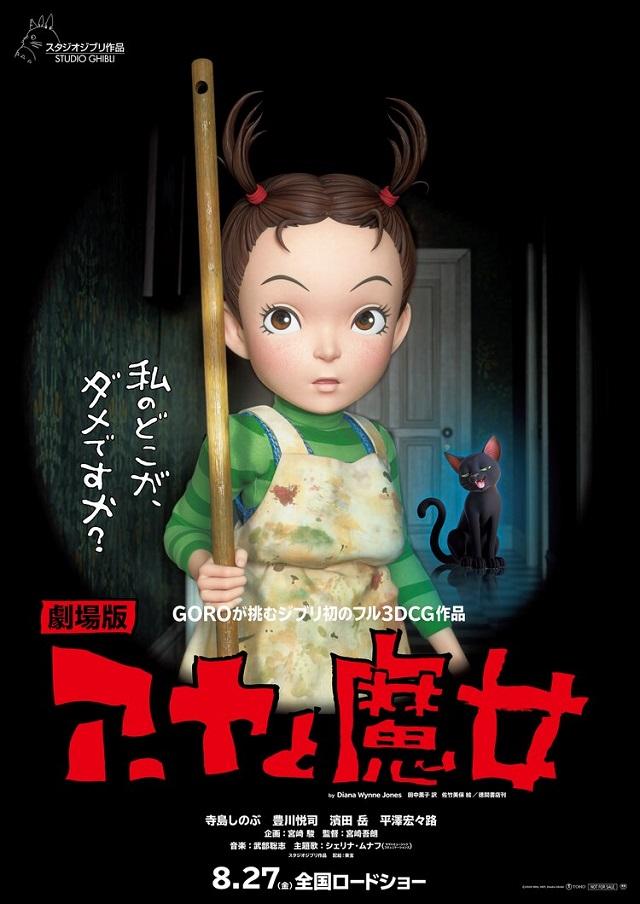 3DCG剧场版动画「阿雅与魔女」公开新海报