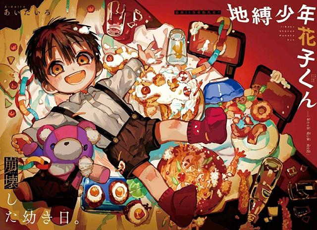 「地缚少年花子君」漫画最新彩页公开