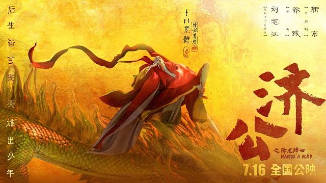 「济公之降龙降世」发布角色海报