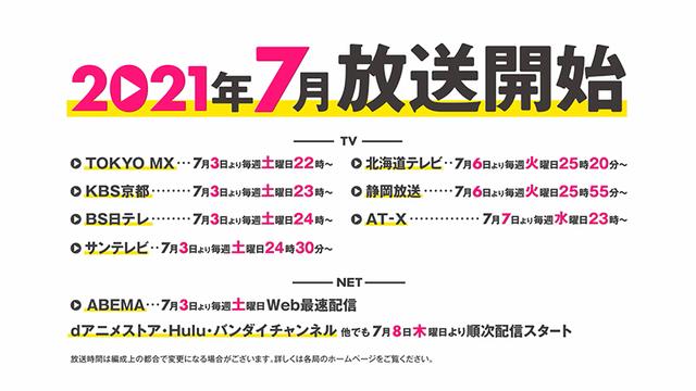 TV动画「我们的重制人生」第二弹PV公布