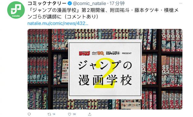 「Jump的漫画学校」第2期宣布开办