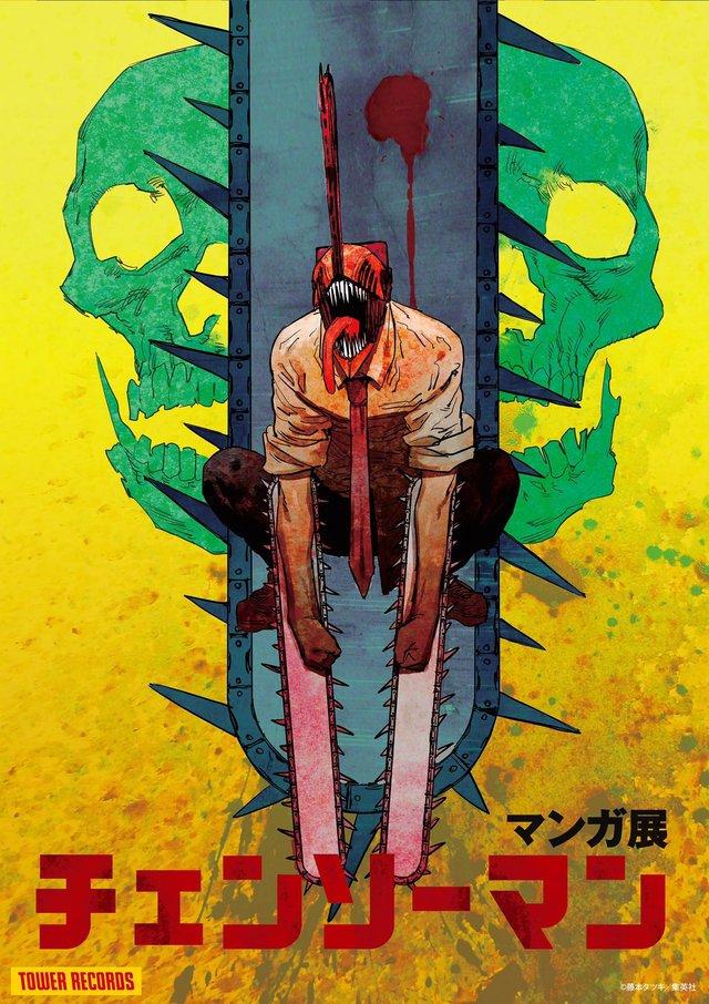 「电锯人」漫画展视觉图公开